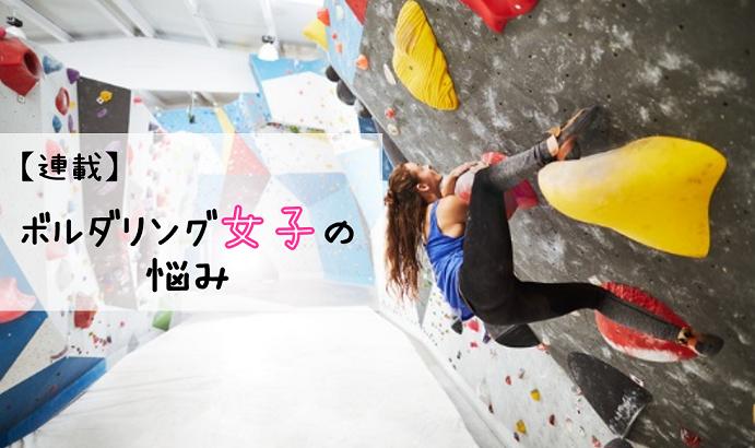 【連載】ボルダリング女子の悩み第8回・「ジムで男性が登れない課題を登ったら嫌そうな顔をされた……」