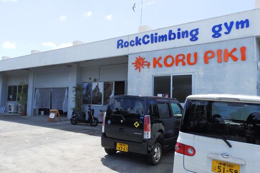 Rock Climbing Gym KORU PIKI