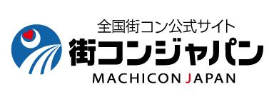 全国街コン公式サイト『街コンジャパン』