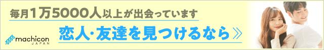 街コンジャパン