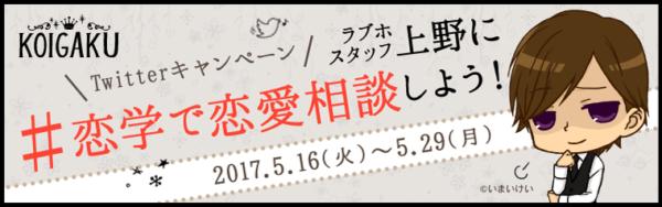 恋学Twitterキャンペーン