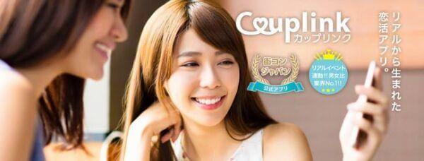 couplink_01