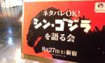 【速報!!!】「シン・ゴジラ」の感想を語る会、最速潜入レポート!!!