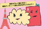 東京タラレバ娘に学ぶ!婚活パーティーで愛と幸せを手に入れよう!