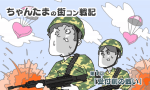 【漫画】ちゃんたまの街コン戦記・第一話「受付前の戦い」