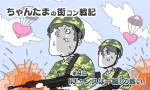 【漫画】ちゃんたまの街コン戦記・第四話「チャンスは一瞬!の戦い」