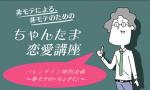 【漫画】バレンタイン企画!ちゃんたま恋愛講座・非モテのバレンタイン
