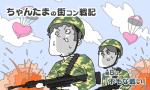 【漫画】ちゃんたまの街コン戦記・第八話「不毛な戦い」