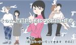 【漫画】その女、意識低い系につき婚活迷走中・恋活パーティー行ってきます その2