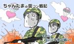 【漫画】ちゃんたまの街コン戦記・第九話「ガッツキ男の戦い」