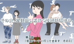 【漫画】その女、意識低い系につき婚活迷走中・恋活パーティー行ってきます その3