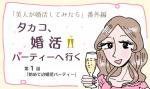 【漫画】タカコ、婚活パーティーへ行く・第1話「初めての婚活パーティー」