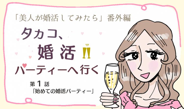 【婚活マンガ】タカコ、婚活パーティーへ行く・第1話「初めての婚活パーティー」
