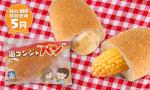 """日本でもっとも恋人に出会えるパン 『街コンジャ""""パン""""』の研究開発に大成功?!"""