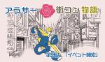 【婚活漫画】アラサー街コン物語・第3話「イベント検索」