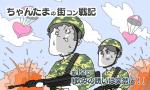 【街コン漫画】ちゃんたまの街コン戦記・第十二話「飲みの誘いは突然に!」