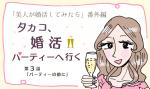 【婚活マンガ】タカコ、婚活パーティーへ行く・第3話「パーティーの前に」