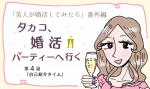 【婚活マンガ】タカコ、婚活パーティーへ行く・第4話「自己紹介タイム」