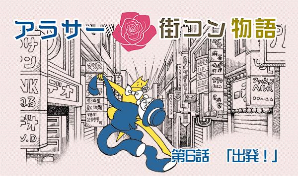 【婚活漫画】アラサー街コン物語・第6話「出発!」