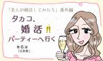 【婚活マンガ】タカコ、婚活パーティーへ行く・第6話「2次会」