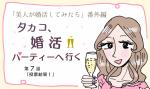 【婚活マンガ】タカコ、婚活パーティーへ行く・第7話「投票結果!」