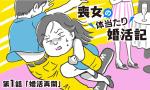【婚活漫画】喪女の体当たり婚活記・第1話「婚活再開」
