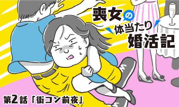 【婚活漫画】喪女の体当たり婚活記・第2話「街コン前夜」
