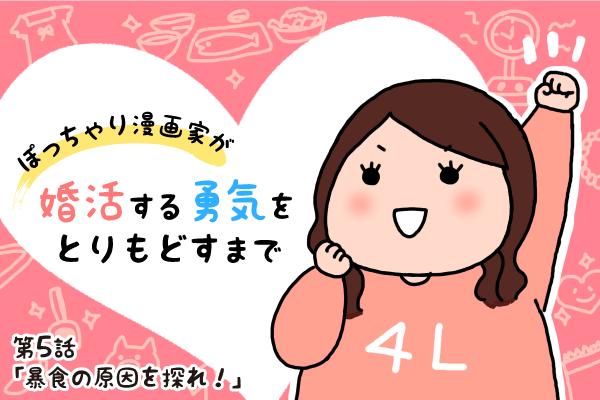 【婚活漫画】ぽっちゃり漫画家が婚活する勇気をとりもどすまで・第5話「暴食の原因を探れ!」