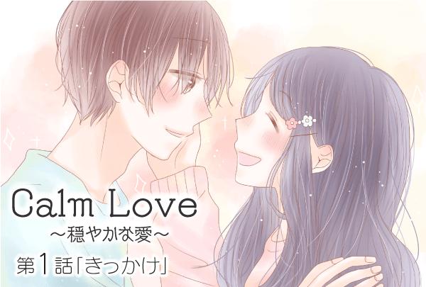 【婚活マンガ】Calm Love ~穏やかな愛~・第1話 「きっかけ」