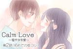 【婚活マンガ】Calm Love ~穏やかな愛~・第2話「初めての街コン」
