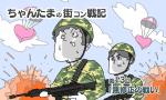 【街コン漫画】ちゃんたまの街コン戦記・第十三話「無修正の戦い」