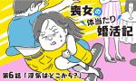 【婚活漫画】喪女の体当たり婚活記・第6話「浮気はどこから?」