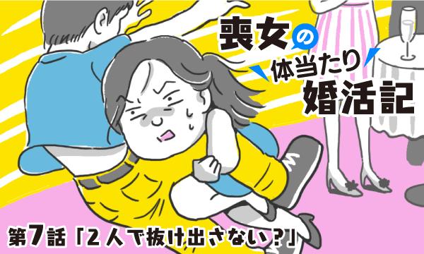 【婚活漫画】喪女の体当たり婚活記・第7話「2人で抜け出さない?」