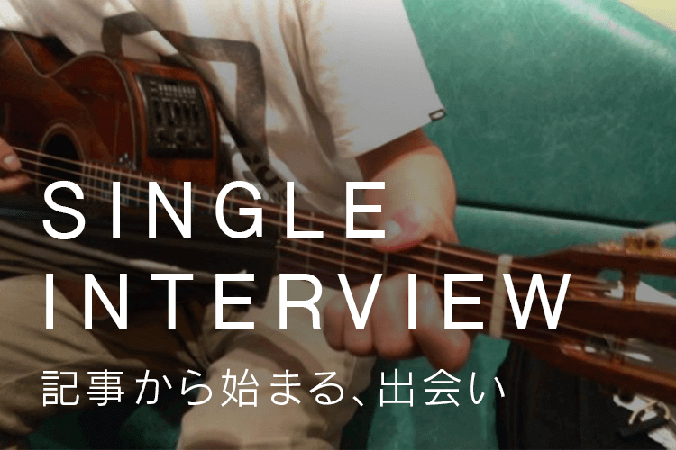 記事から始まる出会い「シングルインタビュー」
