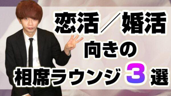 【相席ラウンジ1人で日本一周】のズシが真剣な恋活/婚活向け相席ラウンジ3選を紹介