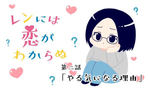 【婚活漫画】レンには恋がわからぬ・第2話「やる気になる理由」
