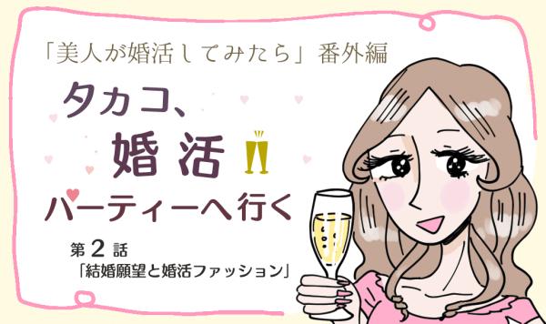 【婚活マンガ】タカコ、婚活パーティーへ行く・第2話「結婚願望と婚活ファッション」