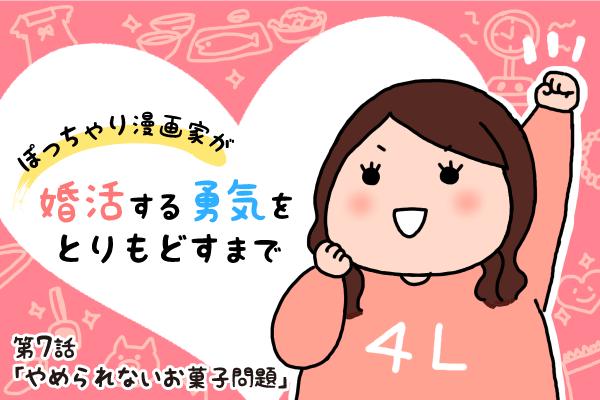 【婚活漫画】ぽっちゃり漫画家が婚活する勇気をとりもどすまで・第7話「やめられないお菓子問題」