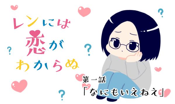 【婚活漫画】レンには恋がわからぬ・第1話「なにもいえねえ」
