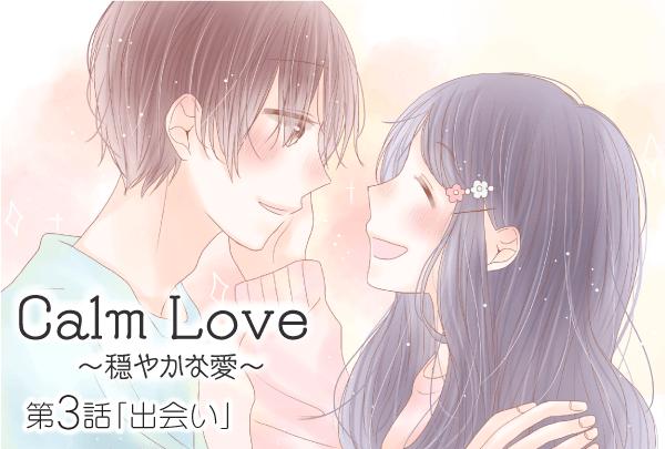 【婚活マンガ】Calm Love ~穏やかな愛~・第3話「出会い」