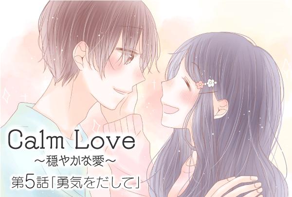 【婚活マンガ】Calm Love ~穏やかな愛~・第5話「勇気をだして」