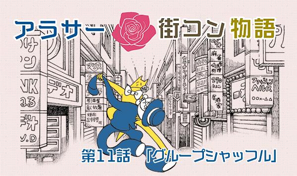 【婚活漫画】アラサー街コン物語・第11話「グループシャッフル」