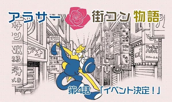 【婚活漫画】アラサー街コン物語・第4話「イベント決定!」