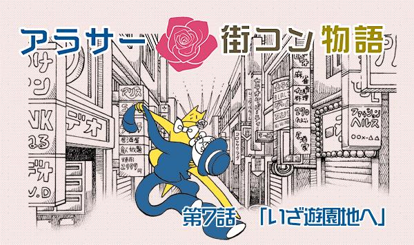 【婚活漫画】アラサー街コン物語・第7話「いざ遊園地へ」