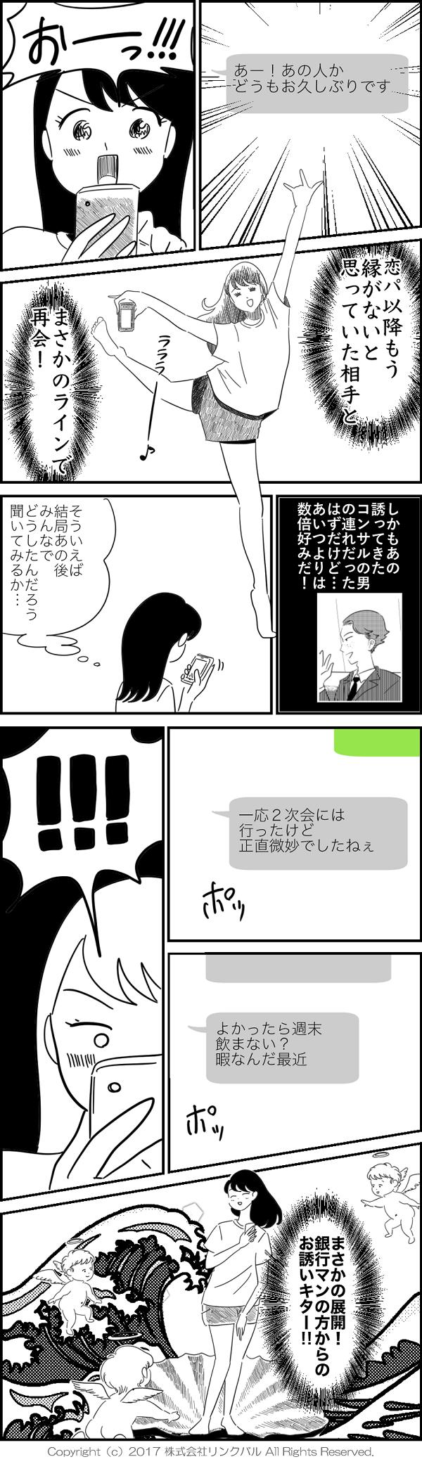 【婚活マンガ】その女、意識低い系につき婚活迷走中・銀行マンからまさかのお誘い
