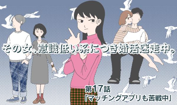 【婚活マンガ】その女、意識低い系につき婚活迷走中・マッチングアプリも苦戦中