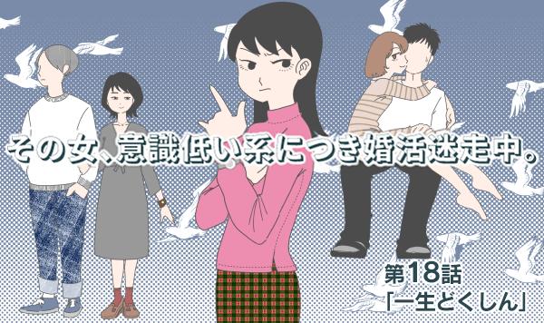 【婚活マンガ】その女、意識低い系につき婚活迷走中・一生どくしん