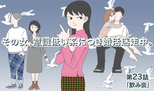 【婚活マンガ】その女、意識低い系につき婚活迷走中・「飲み会」