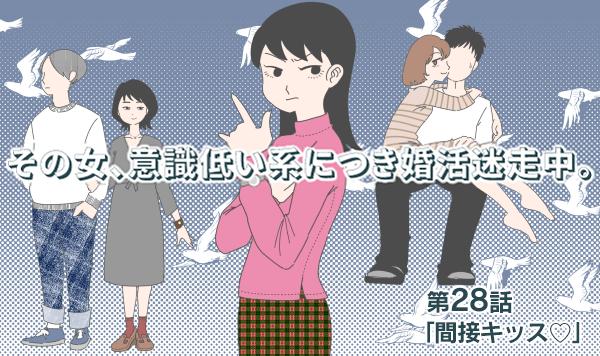 【婚活マンガ】その女、意識低い系につき婚活迷走中・「間接キッス♡」