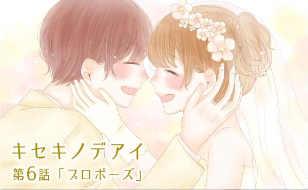 【婚活成功マンガ】キセキノデアイ・第6話「プロポーズ」